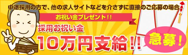 採用お祝い金10万円支給!!